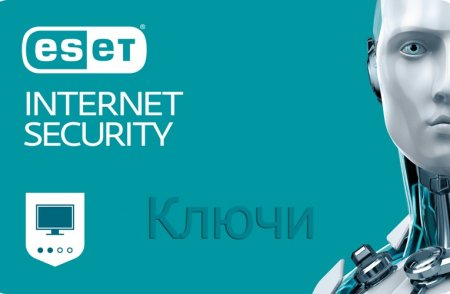 Ключи Eset Nod32 Internet Security 2020-2021 свежие серии